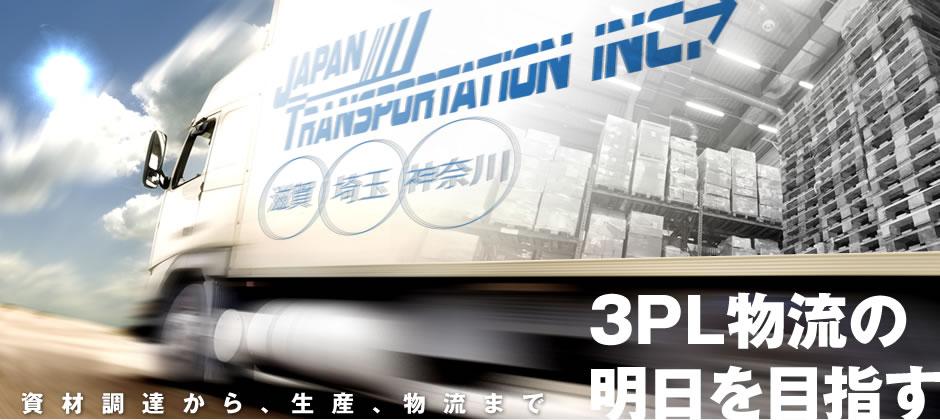 3PLの明日を目指すジャパンロジコム
